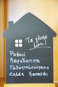 treantonafpaktos-cafe9.jpg
